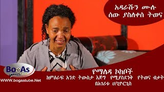 Amazing Acting show from  Ageritu H/gorgise - Yemaleda kokeboch