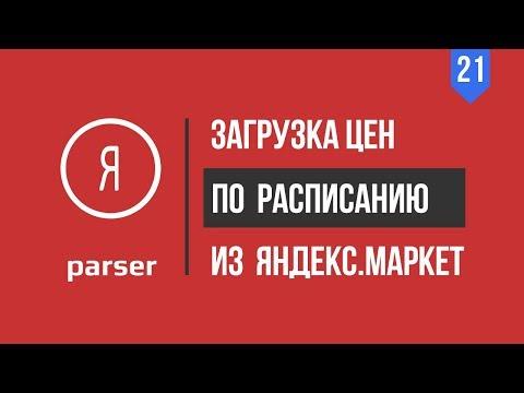 Как загружать цены из Яндекс маркет в 1С по расписанию?   Парсер Яндекс маркет [Автоматизатор]