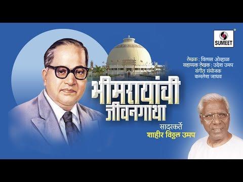 Bhim Rayachi Jeevan Gaatha | Sumeet Music | Ambedkar Story | Shahir Vitthal Umap | Jai Bhim