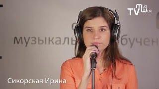 Уроки вокала: Сикорская Ирина. Макс Фадеев-Танцы на стёклах.