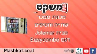 מכונה אוטומטית לשתייה קרה ופחיות מבית Jofemar ספרד מדגם Easycombo