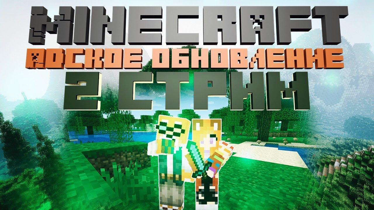 🔥 Minecraft 1.16 Адское Обновление [2 Стрим]