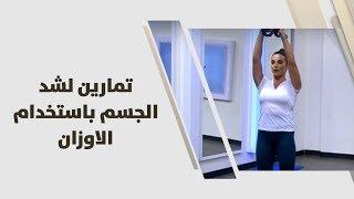 روزا  - تمارين لشد الجسم باستخدام الاوزان