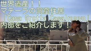 マテーラの洞窟住居「casa grotta del casalnuovo」の内部をご紹介!