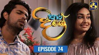 Paara Dige Episode 74 || පාර දිගේ  ||  01st September 2021 Thumbnail