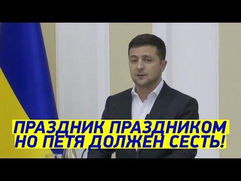Зеленский намекнул прокуратуре на Порошенко - должен СЕСТЬ!