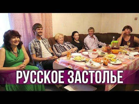 СЕМЕЙНАЯ ВЕЧЕРИНКА - ВЛОГ ИЗ НАШЕЙ ЖИЗНИ В РОССИИ ❤