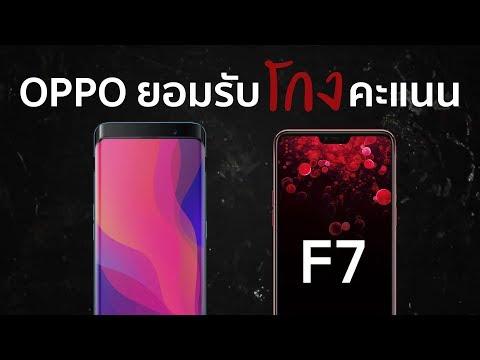 OPPO ยอมรับอีกรายบิดเบือนคะแนน Benchmark ของ Find X และ F7 - วันที่ 23 Oct 2018