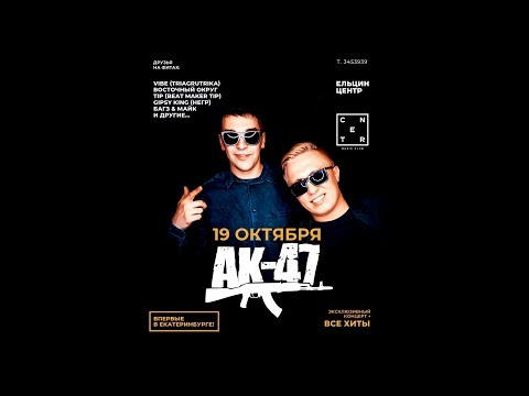 АК-47  - Пати в Екате (19.10.2018 | ЕКАТЕРИНБУРГ | ЕЛЬЦИН ЦЕНТР)