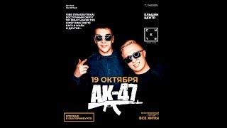 АК-47  - Пати в Екате (19.10.2018   ЕКАТЕРИНБУРГ   ЕЛЬЦИН ЦЕНТР)