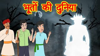 भूतों कि दुनिया l Horror Stories | Bedtime Moral Stories | Hindi Fairy Tales l Toonkids Hindi