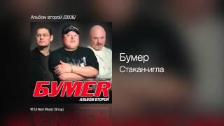 Бумер Стакан игла Альбом второй 2006