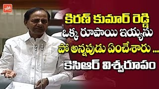 CM KCR Powerful💪💪💪Speech In Telangana Assembly | Harish Rao | KTR | YOYO TV Channel