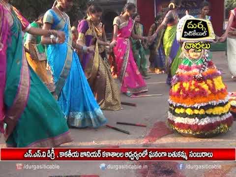 """Bathukamma Celebrations"" by NSV Degree,Kakathiya Jr. College  DSC   Jagtial  21.09.2017"
