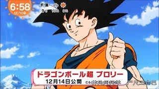 Dragon Ball Super 2 Anime Update