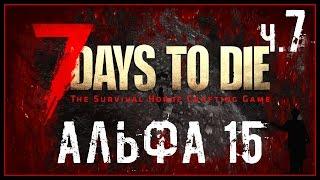 7 Days to Die [Alpha 15] #07 - Судный День!(Здравствуйте, меня зовут Славик, и я Одессит. 7 Days to Die предлагаем вам попытаться пережить Зомби-Постапокали..., 2016-10-13T14:00:02.000Z)
