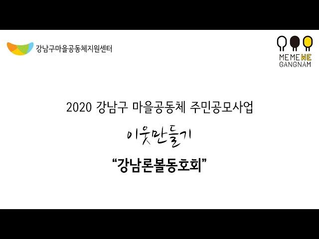 강남론볼동호회