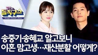송중기·송혜교 알고보니 이혼 맘고생…재산분할 어떻게? | 김진의 돌직구쇼