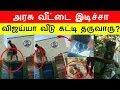 இலவச வீட்டை உடைக்கும் விஜய் ரசிகர்கள் | Oru Viral Puratchi Vijay fans Break Freebies | Sarkar Vijay