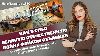 Как в СНБО Великую Отечественную Войну фейком объявили | ЯсноПонятно #1330