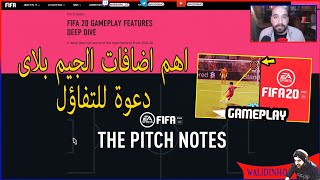 FIFA 20 GAME PLAY PITCH NOTES    الامال كبيرة لنسخة افضل ولكن؟ / Видео