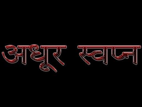 Adhura Swapna