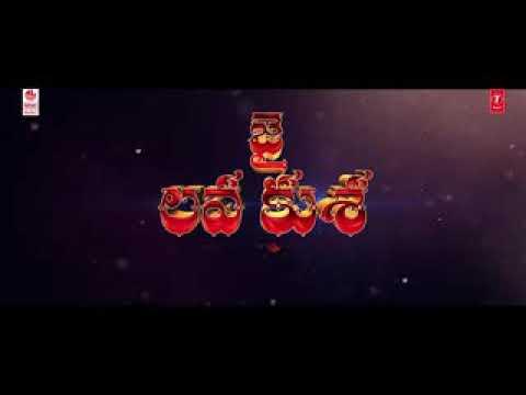 Dochestha Full Song With Lyrics - Jai Lava...