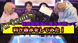 【'''Ura☆chan'''企画第二弾!!普段接しているキャストなら分かって当然!?Artemis