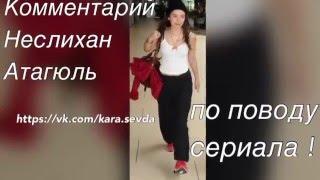 """Новости Неслихан Атагюль по поводу сериала """"Чёрная Любовь"""""""
