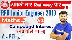 11:00 AM - RRB JE 2019 | Maths by Sahil Sir | Compound Interest