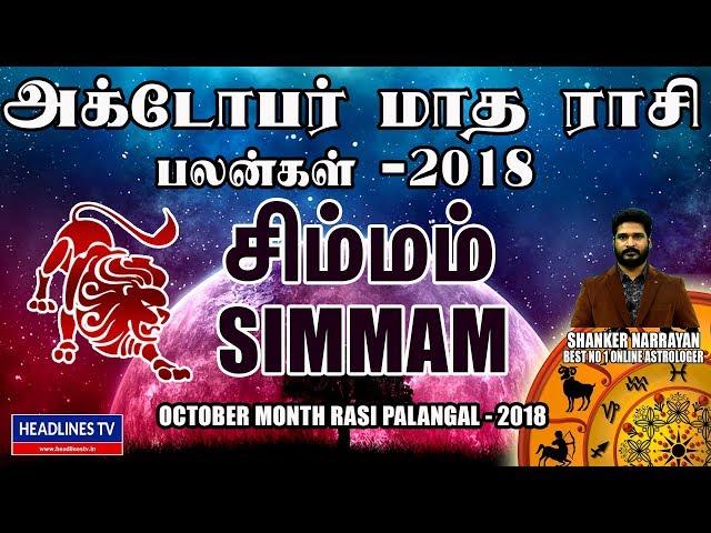 October Month Rasi Palan 2018 Simmam | ???????? ??? ???? ??????? ??????? ???? | Simmam Rasi Palan