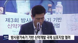 방사광가속기 기반 신약기반 국제 심포지엄[포항MBC뉴스…