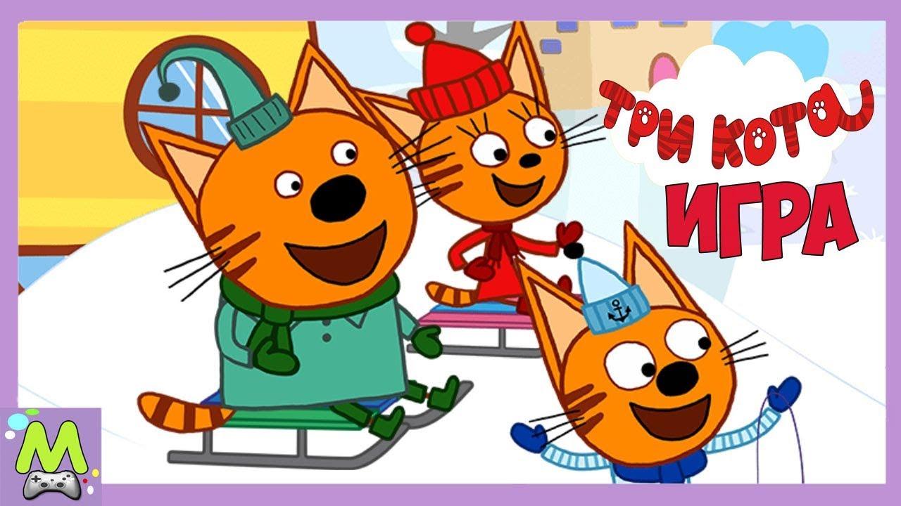 Три Кота.Развивающие и Обучающие Игры с Котиками.Новая Игра с Коржиком,Карамелькой и Компотом