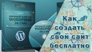 заработок в интернете без вложений казахстан, как создать свой сайт бесплатно и заработать