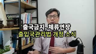 출입국관리법 개정소식, 출국금지와 체류연장 관련