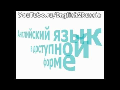 урок знакомство на английском языке для взрослых