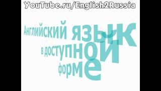 Видео уроки английского языка - вежливые слова
