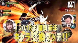 41【HIT】謹賀新年、キャラ交換マッチ!!【スーピコゲームス】