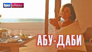 Орел и решка. Морской сезон 3 | АБУ-ДАБИ