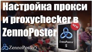 Настройка прокси и proxychecker в ZennoPoster