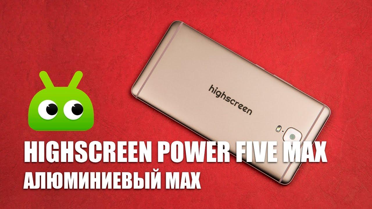 Смартфоны highscreen сравнить цены в интернет-магазинах украины. Выбрать и выгодно купить. Отзывы, характеристики на hotline.