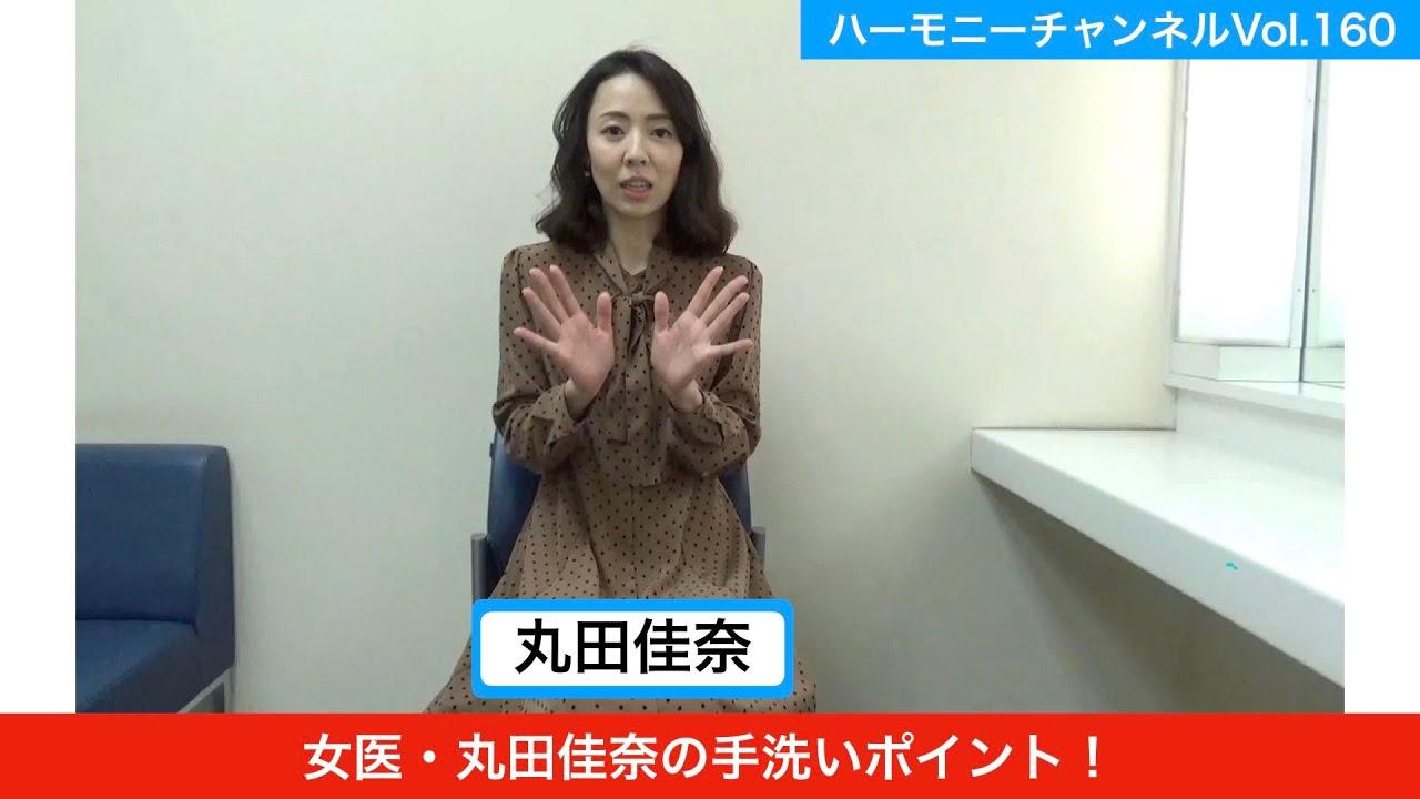 佳奈 医師 丸田