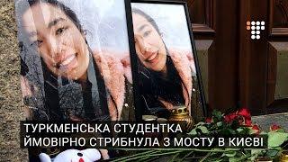 Туркменська студентка ймовірно стрибнула з мосту в Києві