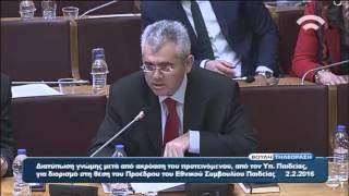 02 Φεβρουαρίου 2016 - Διαρκής Επιτροπή Μορφωτικών Υποθέσεων