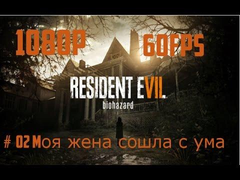 Resident Evil Обитель зла скачать русскую версию