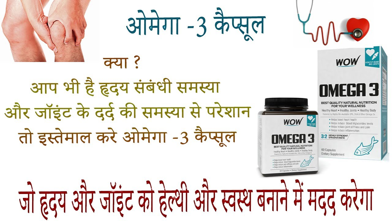 WOW Life Science Omega 3 60 Capsules benefits side effects uses price dosage and review in hindi