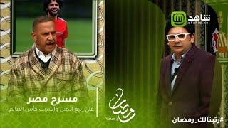 مسرح مصر | علي ربيع اتجنن والسبب كأس العالم