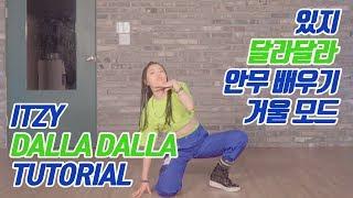 [튜토리얼] ITZY (있지) - DALLA DALLA (달라달라) 커버댄스 안무 배우기 / 거울모드 + 느리게 (Mirrored)