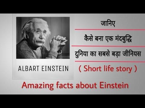Amazing facts about Albart einstein || Short life story