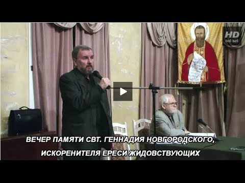 Вечер памяти свт. Геннадия Новгородского, искоренителя ереси жидовствующих. (часть 1).